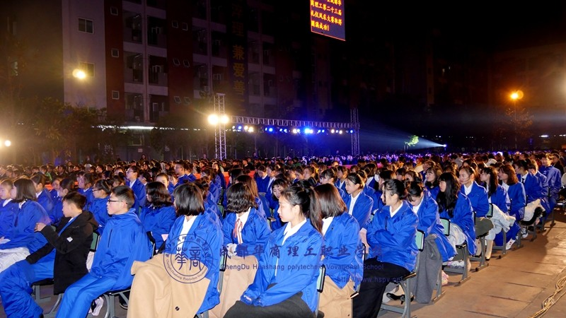 成都计算机专业学校第二十三届礼仪大赛闭幕