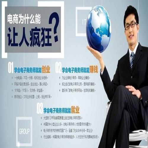 未来是电商的未来!到华商理工学电子商务成就美好未来!