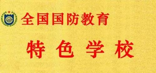 """学校喜获""""管理教育特色学校""""荣誉称号"""